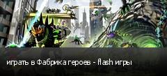 играть в Фабрика героев - flash игры