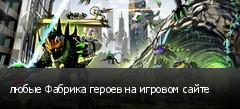 любые Фабрика героев на игровом сайте