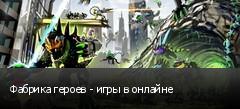 Фабрика героев - игры в онлайне