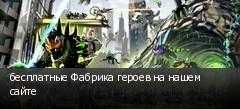 бесплатные Фабрика героев на нашем сайте