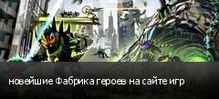 новейшие Фабрика героев на сайте игр