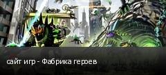 сайт игр - Фабрика героев