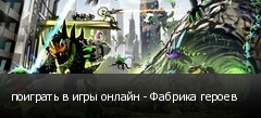 поиграть в игры онлайн - Фабрика героев