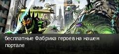 бесплатные Фабрика героев на нашем портале
