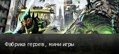 Фабрика героев , мини игры