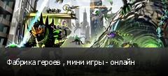Фабрика героев , мини игры - онлайн