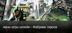 мини игры онлайн - Фабрика героев
