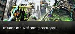 каталог игр- Фабрика героев здесь