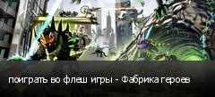 поиграть во флеш игры - Фабрика героев