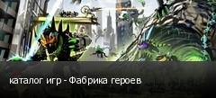 каталог игр - Фабрика героев