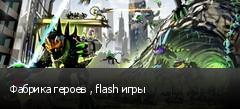 Фабрика героев , flash игры