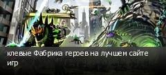 клевые Фабрика героев на лучшем сайте игр