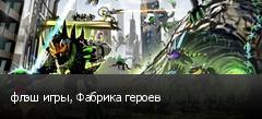 флэш игры, Фабрика героев