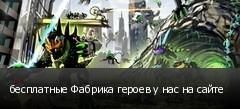 бесплатные Фабрика героев у нас на сайте