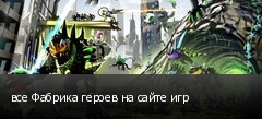 все Фабрика героев на сайте игр