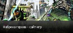 Фабрика героев - сайт игр