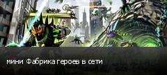 мини Фабрика героев в сети