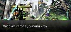 Фабрика героев , онлайн игры
