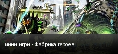 мини игры - Фабрика героев