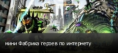 мини Фабрика героев по интернету