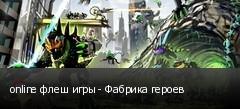 online флеш игры - Фабрика героев