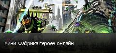 мини Фабрика героев онлайн