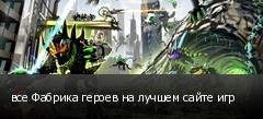 все Фабрика героев на лучшем сайте игр