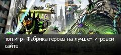 топ игр- Фабрика героев на лучшем игровом сайте