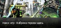 поиск игр- Фабрика героев здесь