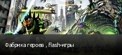 Фабрика героев , flash-игры