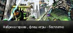 Фабрика героев , флеш игры - бесплатно