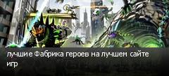 лучшие Фабрика героев на лучшем сайте игр