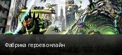Фабрика героев онлайн