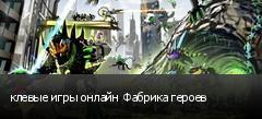 клевые игры онлайн Фабрика героев