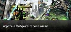 играть в Фабрика героев online