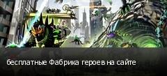 бесплатные Фабрика героев на сайте