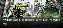лучшие Фабрика героев на лучшем портале игр