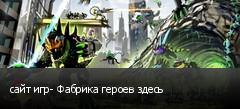 сайт игр- Фабрика героев здесь