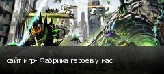 сайт игр- Фабрика героев у нас