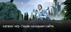каталог игр- Герои на нашем сайте