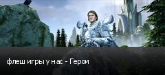 флеш игры у нас - Герои