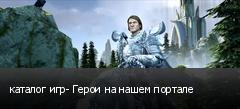 каталог игр- Герои на нашем портале