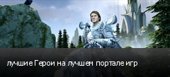 лучшие Герои на лучшем портале игр