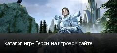 каталог игр- Герои на игровом сайте