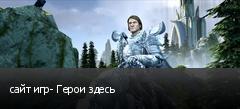 сайт игр- Герои здесь