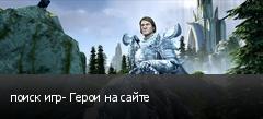 поиск игр- Герои на сайте