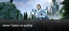 мини Герои на выбор