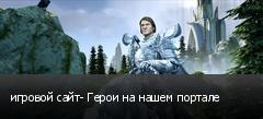 игровой сайт- Герои на нашем портале