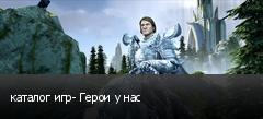 каталог игр- Герои у нас