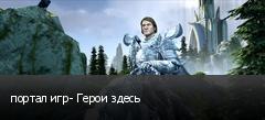 портал игр- Герои здесь